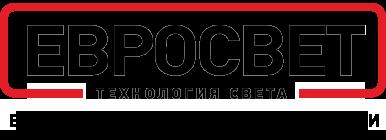 ЕВРОСВЕТ — ведущий производитель светотехники